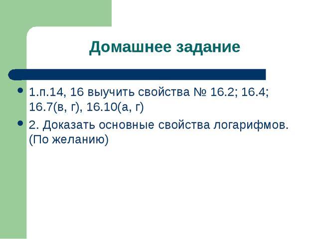 Домашнее задание 1.п.14, 16 выучить свойства № 16.2; 16.4; 16.7(в, г), 16.10(...