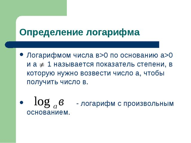 Определение логарифма Логарифмом числа в>0 по основанию а>0 и а 1 называется...