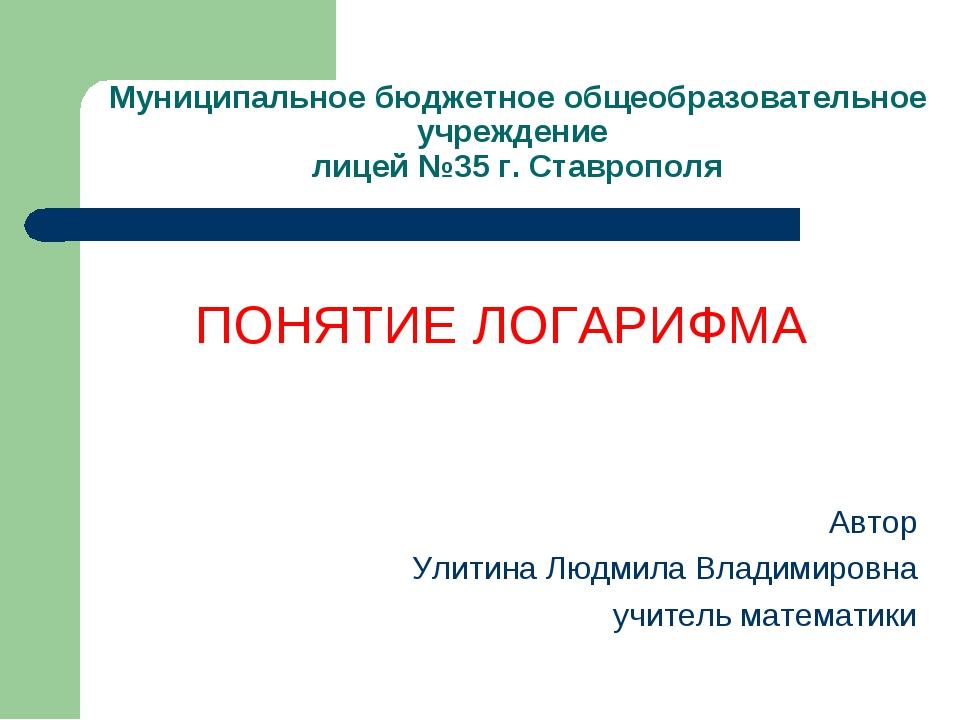 Муниципальное бюджетное общеобразовательное учреждение лицей №35 г. Ставропол...