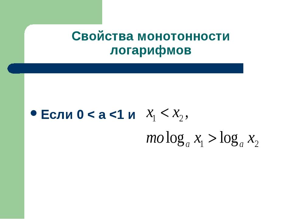 Свойства монотонности логарифмов Если 0 < а