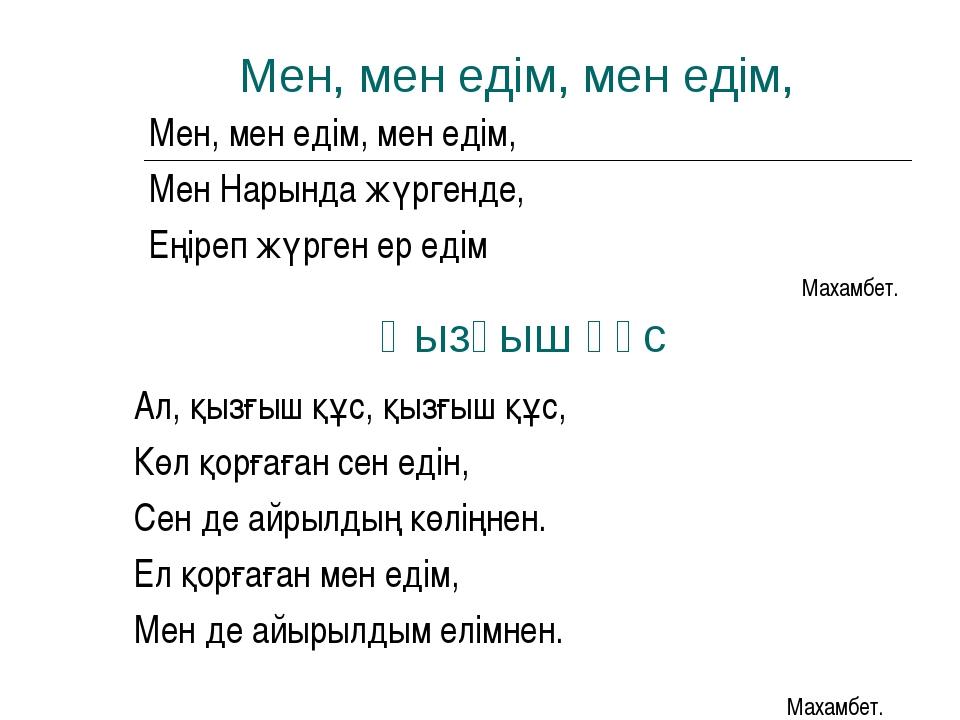 Мен, мен едім, мен едім, Мен, мен едім, мен едім, Мен Нарында жүргенде, Еңіре...