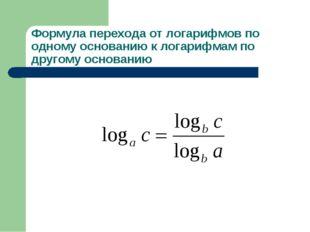 Формула перехода от логарифмов по одному основанию к логарифмам по другому ос