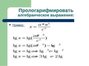 Прологарифмировать алгебраическое выражение: Пример: