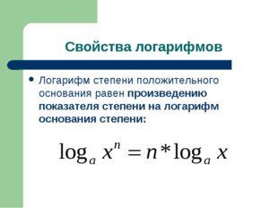 Свойства логарифмов Логарифм степени положительного основания равен произведе