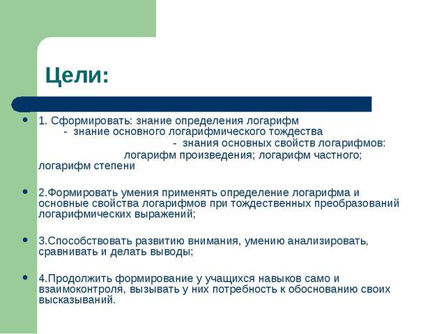 1. Сформировать: знание определения логарифм - знание основного логарифмическ...