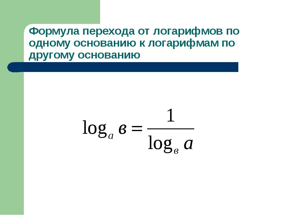 Формула перехода от логарифмов по одному основанию к логарифмам по другому о...