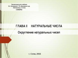 Округление натуральных чисел Презентация для учебника Е.А. Бунимович; Г.В. До