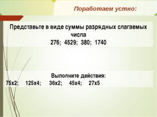 Представьте в виде суммы разрядных слагаемых числа 276; 4529; 380; 1740 Пораб