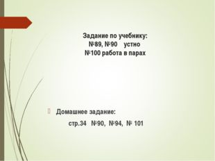 Задание по учебнику: №89, №90 устно №100 работа в парах Домашнее задание: стр