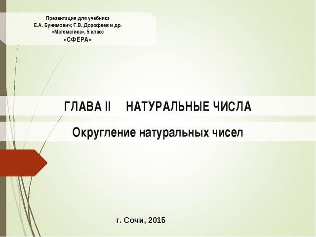 Округление натуральных чисел Презентация для учебника Е.А. Бунимович; Г.В. До...
