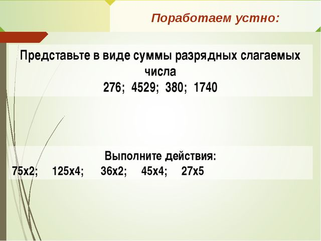 Представьте в виде суммы разрядных слагаемых числа 276; 4529; 380; 1740 Пораб...