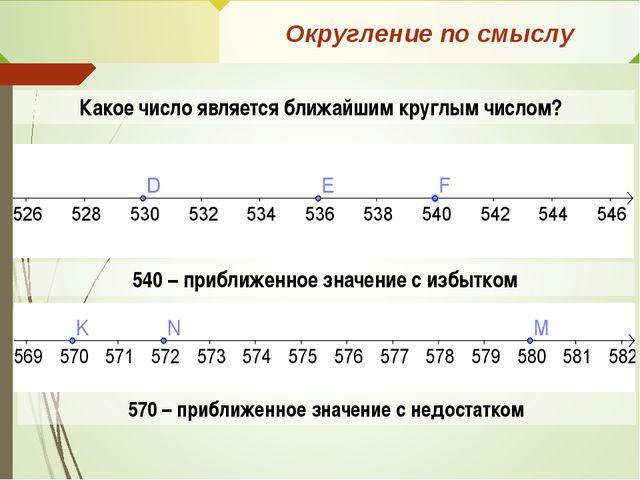 Округление по смыслу Какое число является ближайшим круглым числом? 540 – при...