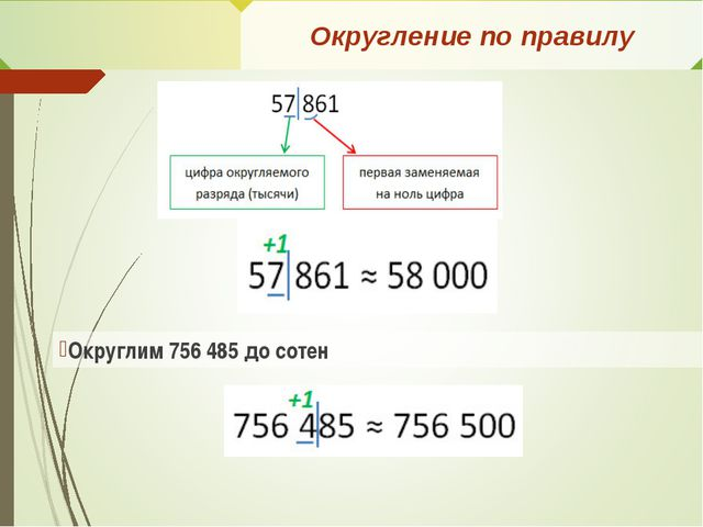 Округление по правилу Округлим 756 485 до сотен