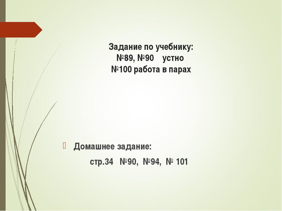 Задание по учебнику: №89, №90 устно №100 работа в парах Домашнее задание: стр...