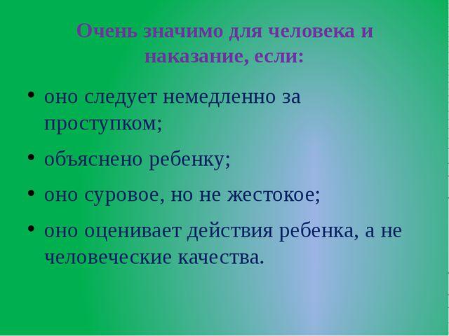 Очень значимо для человека и наказание, если: оно следует немедленно за прос...