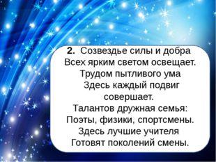 2. Созвездье силы и добра Всех ярким светом освещает. Трудом пытливого ума З