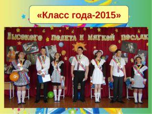 «Класс года-2015» 5 класс 6 класс 9 класс