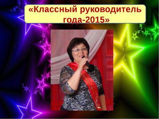 «Классный руководитель года-2015»