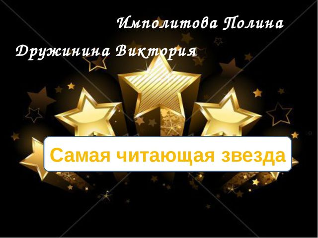 Самая читающая звезда Имполитова Полина Дружинина Виктория