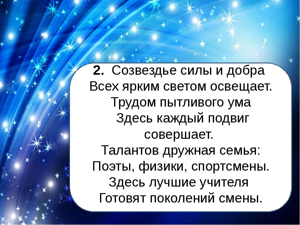 2. Созвездье силы и добра Всех ярким светом освещает. Трудом пытливого ума З...