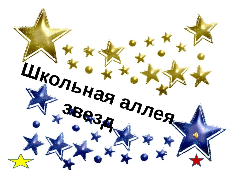 Школьная аллея звезд