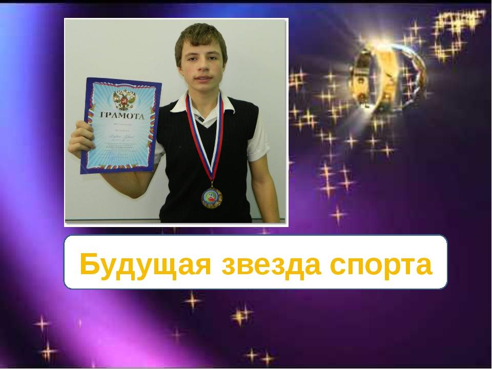 Будущая звезда спорта Тунев Денис Нохрин Юрий Дудин Даниил