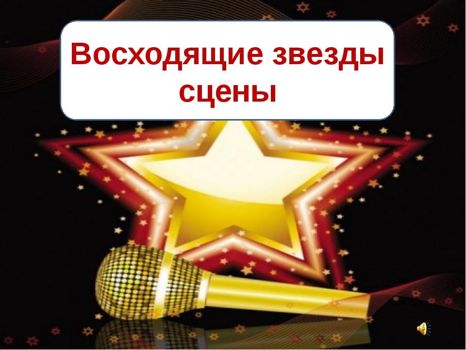 Восходящие звезды сцены