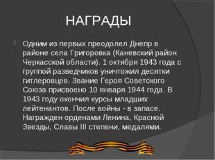 НАГРАДЫ Одним из первых преодолел Днепр в районе села Григоровка (Каневский р