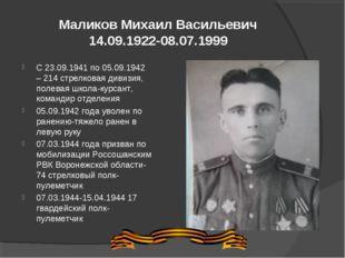 Маликов Михаил Васильевич 14.09.1922-08.07.1999 С 23.09.1941 по 05.09.1942 –