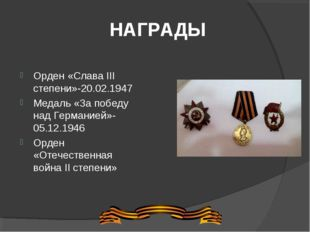 НАГРАДЫ Орден «Слава III степени»-20.02.1947 Медаль «За победу над Германией