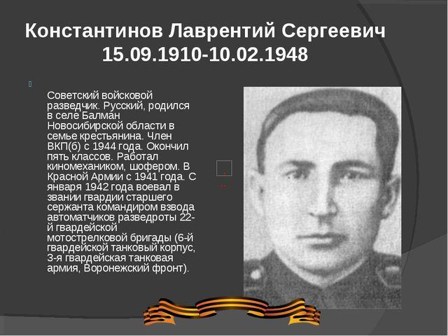 Константинов Лаврентий Сергеевич 15.09.1910-10.02.1948 Советский войсковой ра...