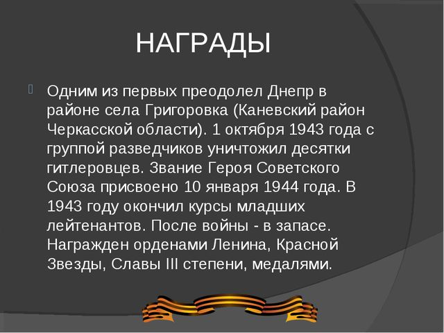 НАГРАДЫ Одним из первых преодолел Днепр в районе села Григоровка (Каневский р...