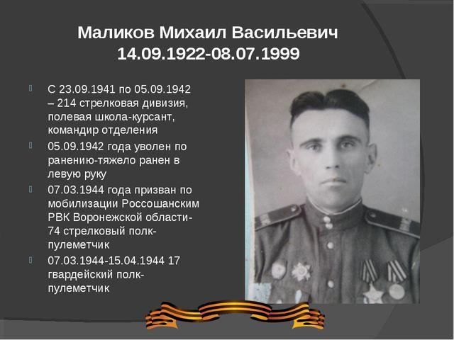 Маликов Михаил Васильевич 14.09.1922-08.07.1999 С 23.09.1941 по 05.09.1942 –...