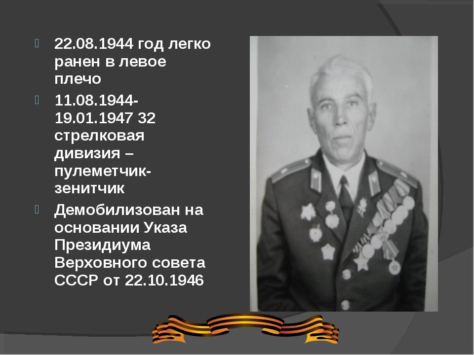 22.08.1944 год легко ранен в левое плечо 11.08.1944-19.01.1947 32 стрелковая...