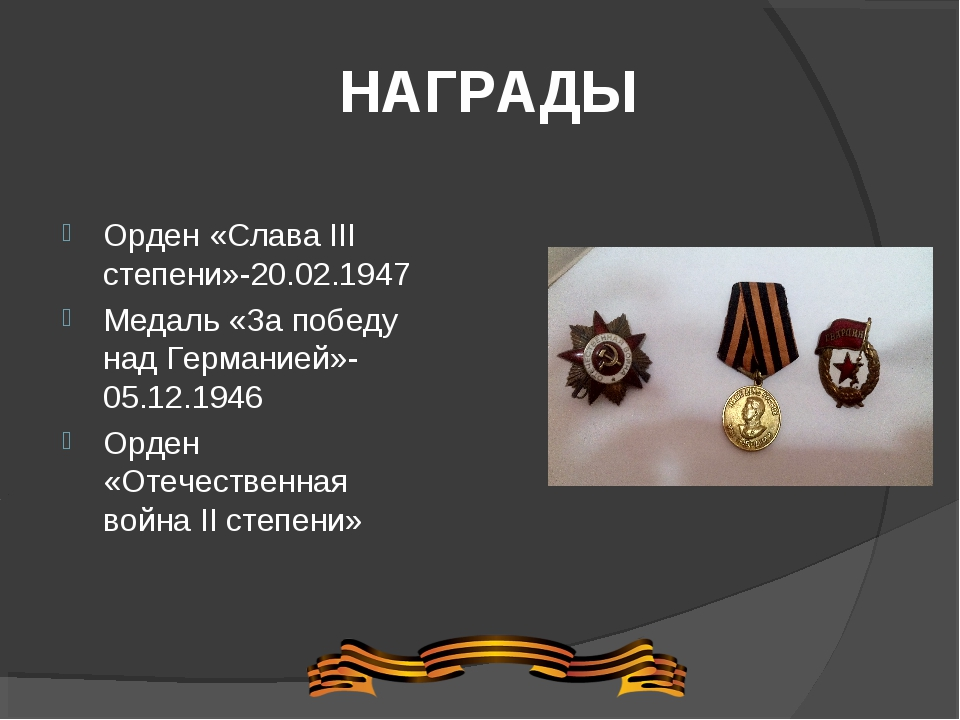 НАГРАДЫ Орден «Слава III степени»-20.02.1947 Медаль «За победу над Германией...