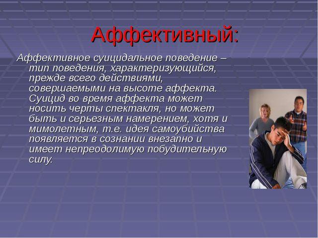 Аффективный: Аффективное суицидальное поведение – тип поведения, характеризу...