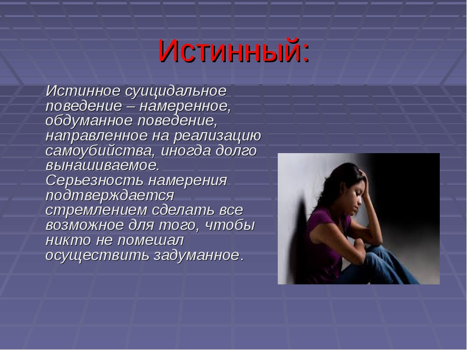 Истинный: Истинное суицидальное поведение – намеренное, обдуманное поведение,...