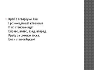 Краб в аквариуме Ани Грозно щелкает клешнями И по стеночке идет Вправо, влев