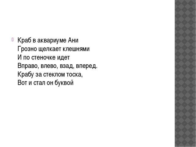 Краб в аквариуме Ани Грозно щелкает клешнями И по стеночке идет Вправо, влев...
