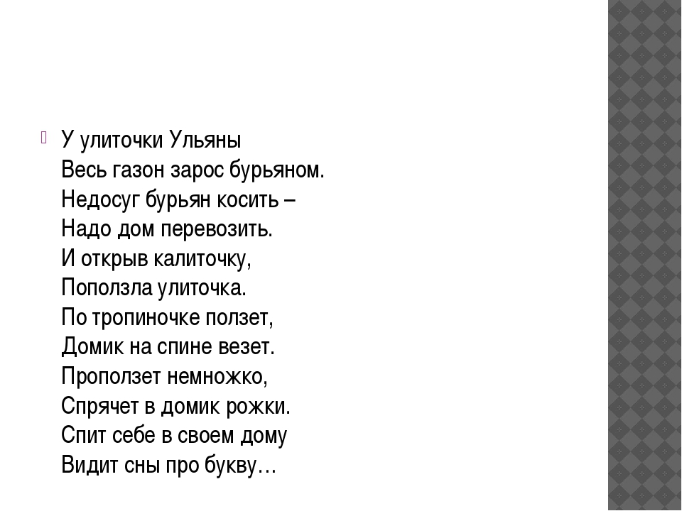 У улиточки Ульяны Весь газон зарос бурьяном. Недосуг бурьян косить – Надо до...