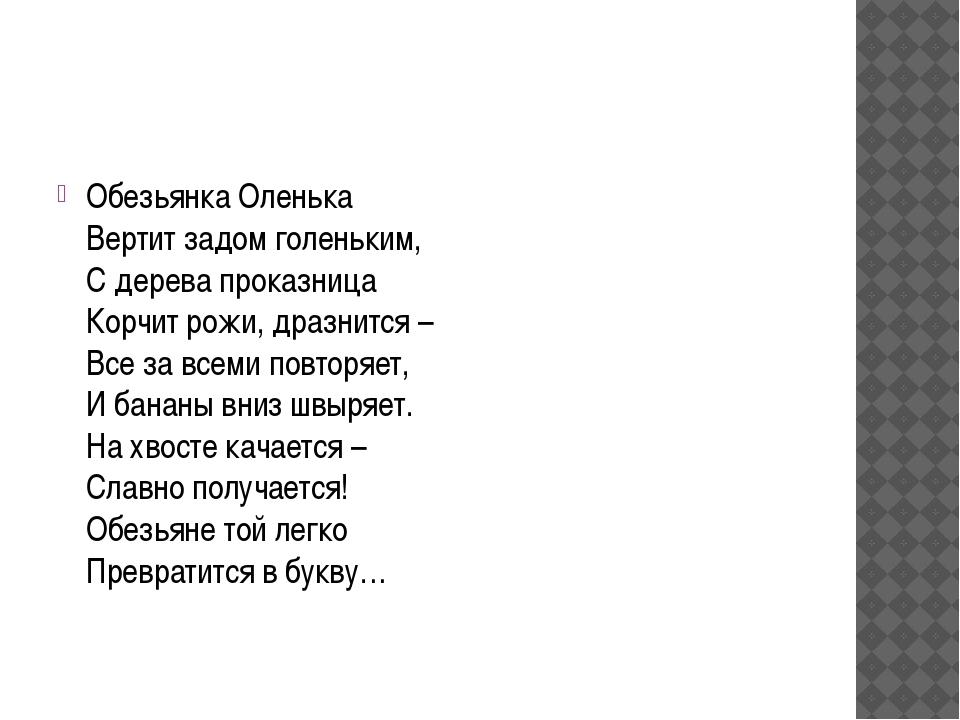 Обезьянка Оленька Вертит задом голеньким, С дерева проказница Корчит рожи, д...