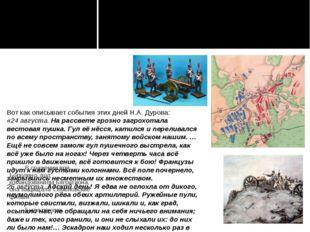 В сражении при Бородино, под командованием Багратиона, она защищала Семеновс