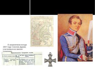 В заграничном походе 1807 года Соколов-Дурова участвовала во многих сражения