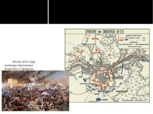 Летом 1812 года полчища Наполеона вторглись в пределы России. Мужественно о