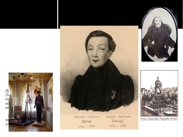 До глубокой старости Дурова прожила в Елабуге. Писала рассказы и повести, ко...