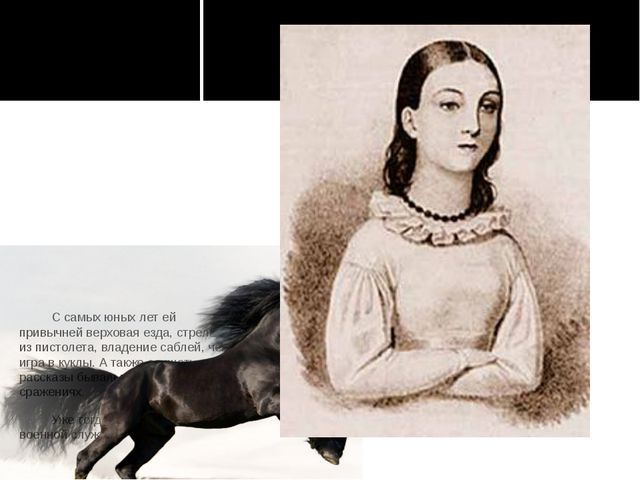 С самых юных лет ей привычней верховая езда, стрельба из пистолета, владение...