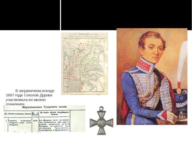 В заграничном походе 1807 года Соколов-Дурова участвовала во многих сражения...