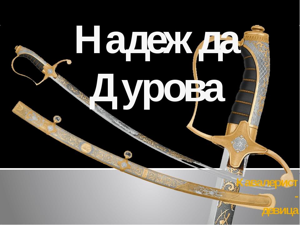 Кавалерист - девица Надежда Дурова