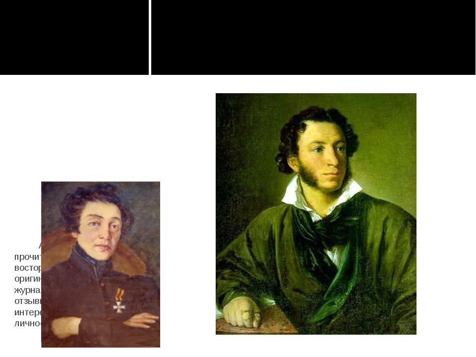 Александр Пушкин, прочитав «Записки» был в восторге от стиля и оригинальност...