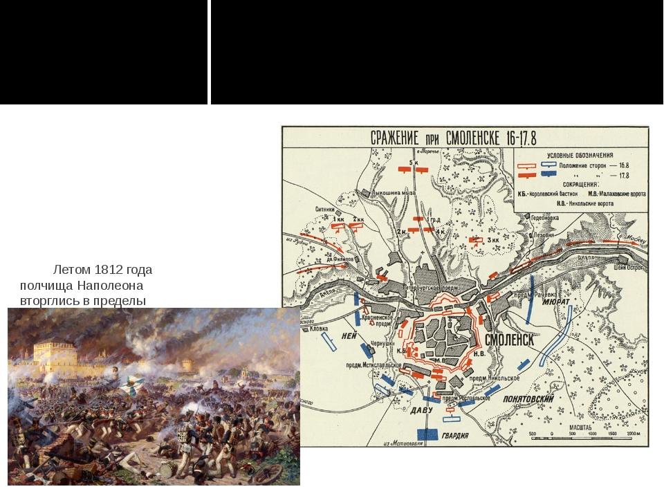 Летом 1812 года полчища Наполеона вторглись в пределы России. Мужественно о...